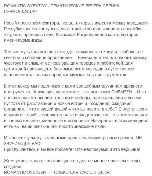 Sybyzgy-2
