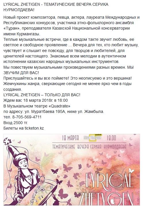 2018-03-18 Lyrical Zhetigen.jpg