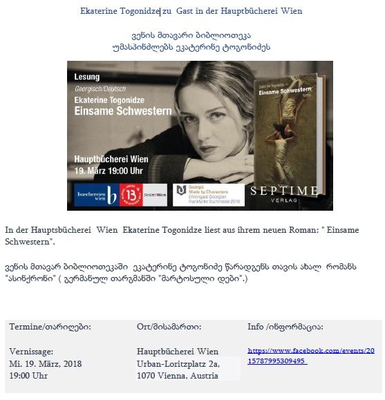 2018-03-19 Ekaterine Togonidze.jpg