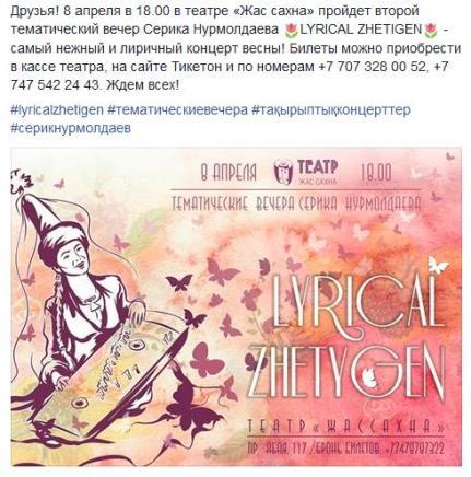 2018-04 Lyrical Zhetigen