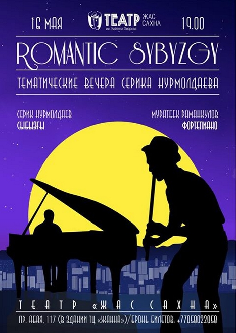 2018-05-16 Romatic sybyzgy.jpg