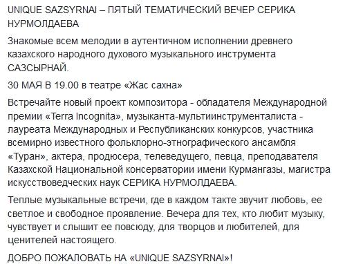 2018-05-30 Saz Surnai.jpg