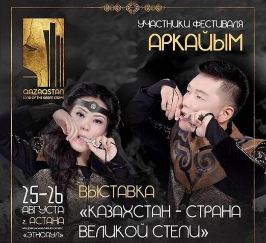 2018-08 Arkaiym.jpg