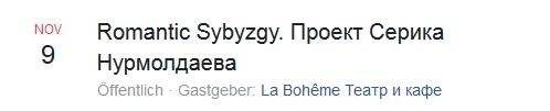 2018-10-09 Romantic Sybyzgy-1.jpg