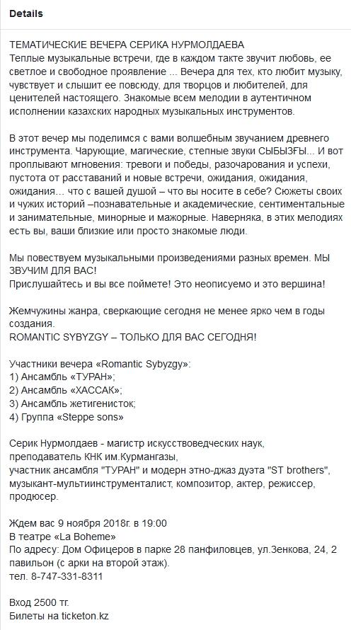2018-10-09 Romantic Sybyzgy-2.jpg