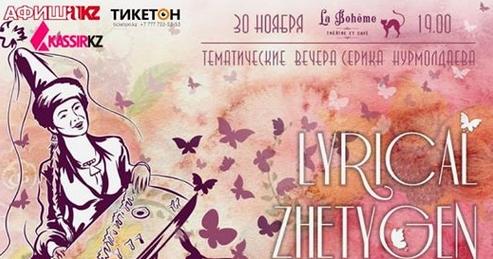 2018-11-30 Lyrical Zhetigen.jpg
