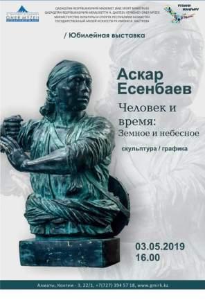 Kasteyev Museum.jpg